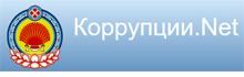 Сайт по противодуйствию коррупции Аппарата Правительства РК