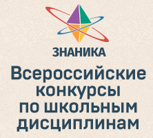 Всероссийские конкурсы по школьным дисциплинам
